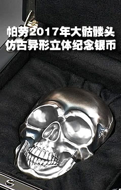 帕劳2017年骷髅一号大骷髅头1斤仿古超高浮雕异形立体纪念银币