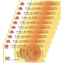 2018年中国人民银行人民币发行70周年纪念钞(十连号)
