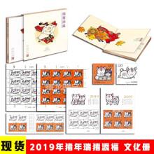 YC-216 《瑞猪添福》2019-1(己亥)猪年邮票珍藏册