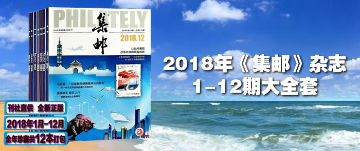 2018年《集邮》杂志1-12期大全套