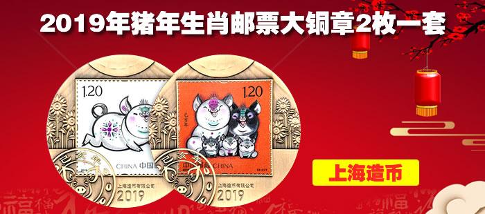 上海造�� 2019年�i年生肖�]票大�~章2枚一套(60mm)