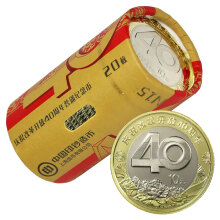 2018年庆祝改革开放40周年流通纪念币(整卷20枚)