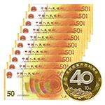 买就送!2018年中国人民银行人民币发行70周年纪念钞(十连号)【免费送价值18元的 LT95 庆祝改革开放40周年流通纪念币】