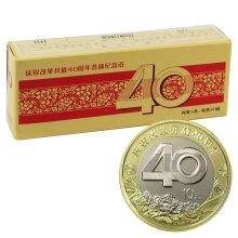 2018年庆祝改革开放40周年流通纪念币(整盒100枚)
