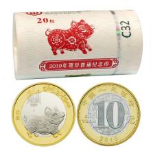 2019年生肖猪双色铜合金流通纪念币(第二轮)(原卷20枚)