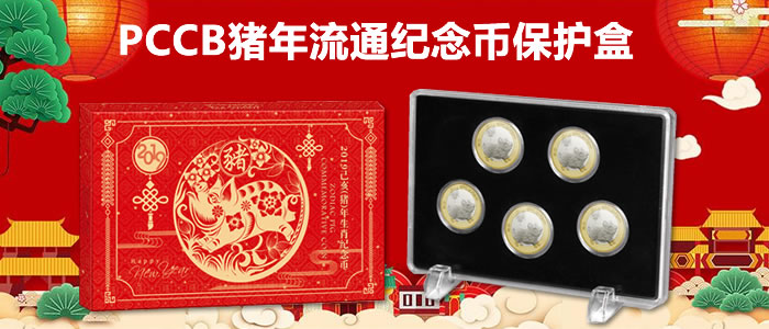PCCB猪年流通纪念币保护盒