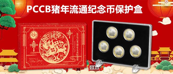 PCCB�i年流通�o念�疟Wo盒