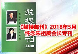 《鼓楼邮刊》2018年5月(总第23期)--怀念朱祖威会长专刊