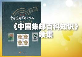 新版《中国集邮百科知识》续集