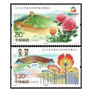 2019-7 2019年中国北京世界园艺博览会