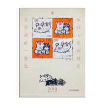 RM687 己亥年--四轮猪赠送小版票(2019年)