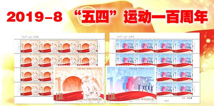 """2019-8 """"五四""""运动一百周年"""