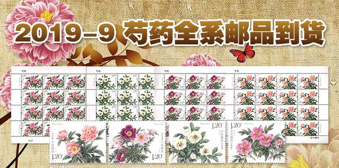 2019-9 芍�