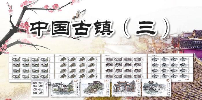 2019-10 中国古镇(三)
