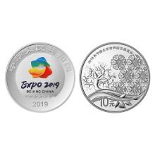 2019年中国北京世界园艺博览会30克圆形精制银质纪念币