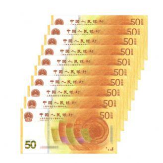 2018年中国人民银行人民币发行70周年快播电影网钞(十连号)