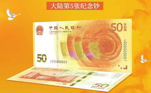 2018年中国人民银行人民币发行70周年纪念钞