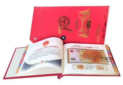 2018年中国人民银行人民币发行70周年快播电影网钞(十连号带珍藏册)
