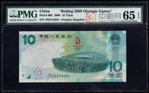 北京2008年�W�\���o念�nPMG�u��牛ù箨��W�\�n)