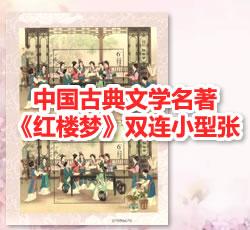 2018-8M 中国古典文学名著――《红楼梦》(三)(双连小型张)