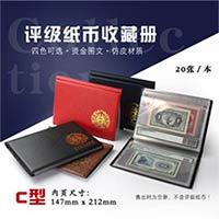 RD243 评级纸币收藏册(简装C型)812120
