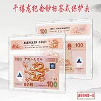 龙年纪念钞保护夹