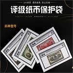 明泰评级纸币收藏保护袋C型(207*147CM)