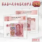RD239-M PCCB第五套人民币壹佰圆保护夹