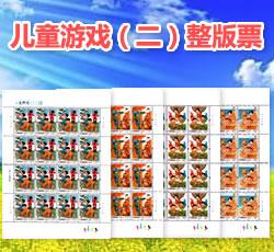 ZBP-2019-11 儿童游戏(二)(整版票)