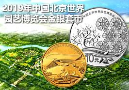 2019年中国北京世界园艺博览会金银套币