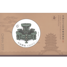 2019-12M 中国2019世界集邮展览(小型张)