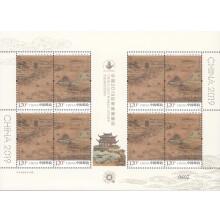 SL219 中国2019世界集邮展览小版票(2019年)