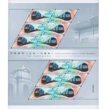 ZBP-2019-13 中欧班列(义乌—马德里)(与西班牙联合发行)(整版票)