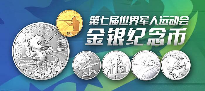 2019年第七届世界军人运动会金银套币