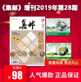 《集邮》增刊2019年第28期(总第618期)《中国集邮与FIP世界集邮展览》 随刊赠送两枚中国2019世界邮展纪念张