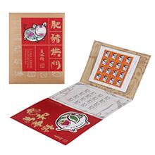 YZ-131 《肥猪拱门》2019-1 猪年生肖大版邮折(总公司)