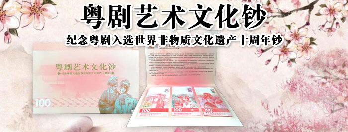 粤剧艺术文化钞(纪念粤剧入选世界非物质文化遗产十周年钞)