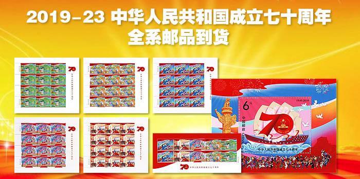 2019-23 中华人民共和国成立七十周年