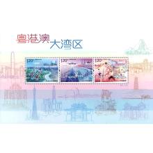 2019-21M 粤港澳大湾区(小全张)