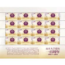 ZBP-2019-27 南开大学建校一百周年(整版票)