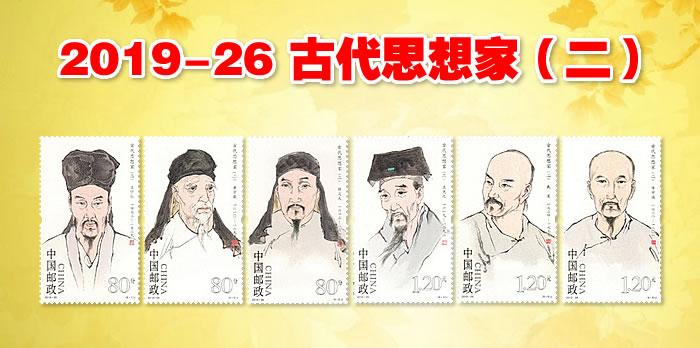 2019-26 古代思想家(二)