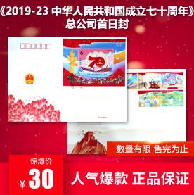 S总 《2019-23 中华人民共和国成立七十周年》总公司首日封