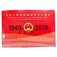 组外品:中华人民共和国成立七十周年小本票