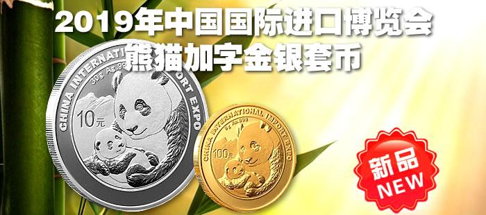 2019年中国国际进口博览会熊猫加字金银套币