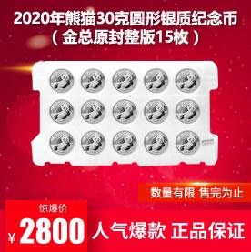 2020年熊猫30克圆形银质纪念币(金总原封整版15枚)