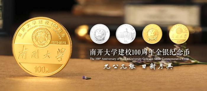 2019年南开大学建校100周年金银套币