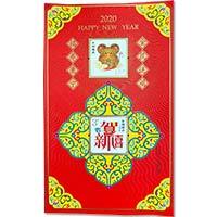 RM689 贺新禧、福寿康宁--贺年专用小版票(2020年)
