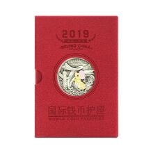2019年北京国际钱币博览会国际钱币护照((盖20戳+1个荧光章)