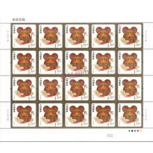 ZBP-2020-贺年专用邮票《贺新禧、金鼠送福》(贺禧十四)(整版票)