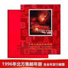 NC017 1996年册